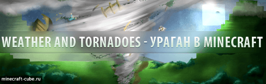 Weather and Tornadoes — Ураган в Minecraft