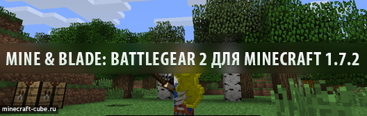 Mine & Blade: Battlegear 2 для Minecraft 1.7.2
