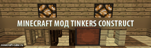 minecraft мод Tinkers Construct cover