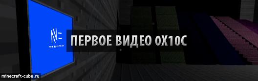 Первое видео 0x10c