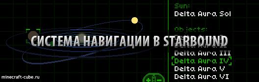 Starbound — навигация по космосу