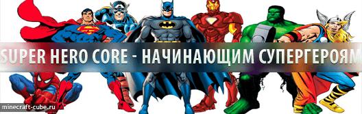 Мод Super Hero Core Mod для Minecraft 1.7.2