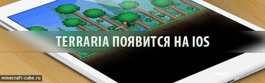 Terraria появится на iOS