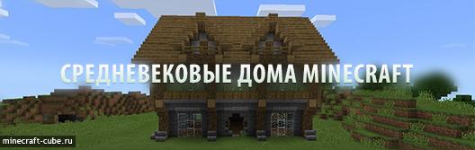Красивые средневековые дома в Minecraft