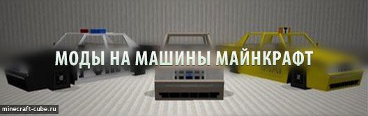 Моды на майнкрафт 1 8 на машины 1