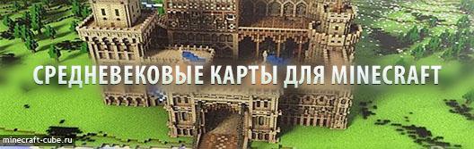 Скачать средневековые карты для Minecraft