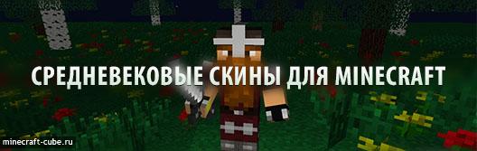 Средневековые скины для Minecraft