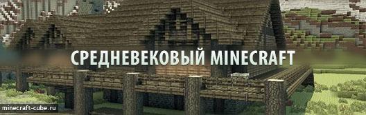 Средневековый Minecraft