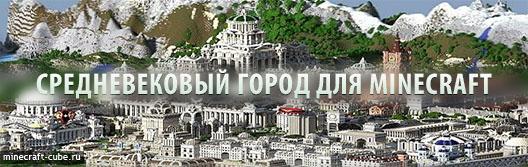 средневековый город для Minecraft